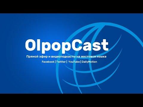 OlpopCast Live | На выступение Деаф Политика о 'Полмира обязаны и благодарны России.'