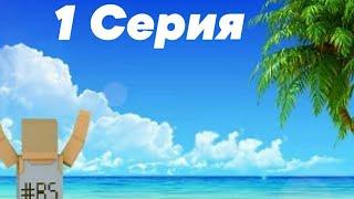 СЕРИАЛ (БЕГИ Я УЖЕ НЕ ВЕРНУСЬ!) 1 серия