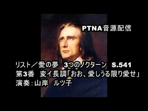 リスト/愛の夢 3つのノクターン S.541-3/演奏:山岸ルツ子