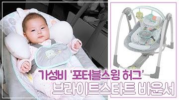 아기 바운서 브라이트스타트 포터블스윙허그_Bright starts ingenuity Bouncer baby video