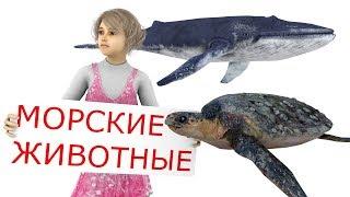 🐳  Морские животные для детей.Развивающие мультики для малышей