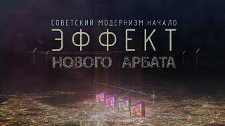 Советский модернизм. Эффект Нового Арбата.