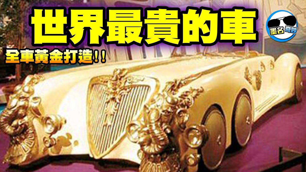 5輛世界「最」貴的車!地表最狂黃金車!可以買「幾百臺」千萬級超跑!可以買「幾百棟」房子! - YouTube