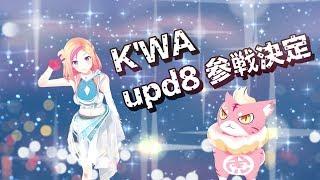 K\'WA upd8 参戦決定