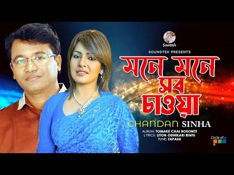 Chandan Sinha - Mone Mone Shob Chaowa | Tomake Chai Bosonte | Soundtek