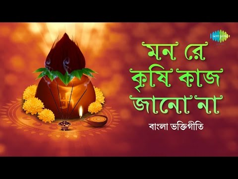 Best Bengali Devotional Song | Monre Krishi Kaaj Jano Na |  Video Jukebox