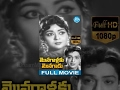 Monagallaku Monagadu Full Movie | SVR, Haranath, Krishna Kumari | SD Lal | Vedha