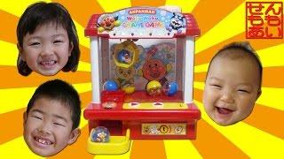 アンパンマンわくわくクレーンゲーム Anpanman Crane Game