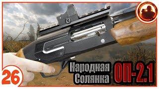 Мощное уникальное оружие. Народная Солянка + Объединенный Пак 2.1 / НС+ОП 2.1 # 026