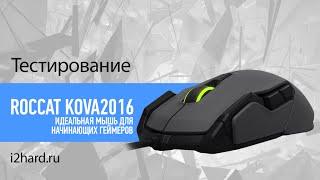 Обзор ROCCAT Kova 2016: идеальный выбор для начинающих геймеров (ROCCAT Kova 2016 review)