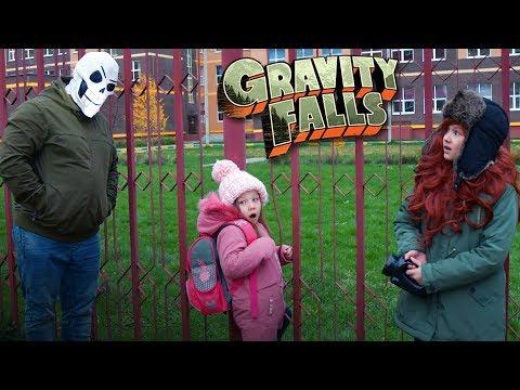 ПРОКЛЯТЬЕ ШКОЛЫ Гравити Фолз! Как Мэйбл и Вэнди ВЫБЕРУТСЯ ИЗ ШКОЛЫ? Funny video for kids halloween