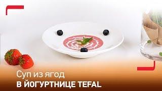 Cуп из ягод на основе кефира в йогуртнице Tefal Lacteo YG2601