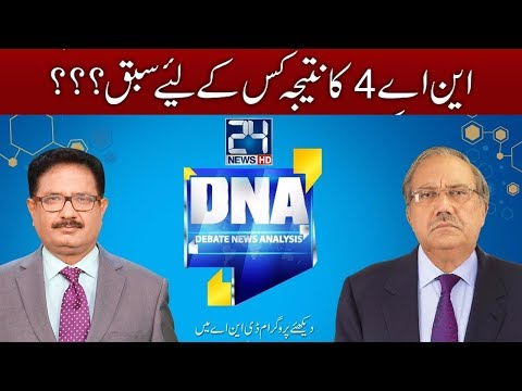 PMLN corruption exposed | DNA | 26 October 2017 | 24 News HD