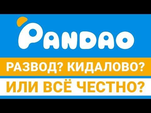 Гигантские скидки Pandao – кидалово века или честная распродажа? Заказал в Пандао на 87000 рублей