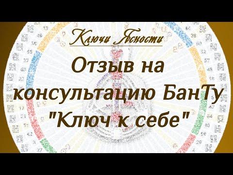 БанТу 2.0 / Отзыв о консультации БанТу. Дмитрий Вилков.
