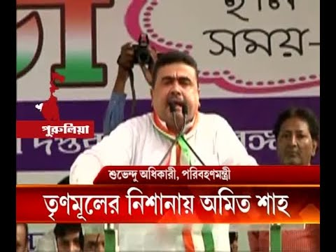 TMC responds to the allegations of Amit Shah from rally of Purulia