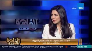 مساء القاهرة | حوار مع محافظ الشرقية اللواء \خالد سعيد - 7 سبتمبر