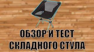 Обзор и тест cкладного стула со спинкой для пикника
