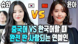 아이들 슈화 VS 소녀시대 윤아. 중국어, 한국어 180도 바뀌는 목소리 분석 (+ 마지막 인사)