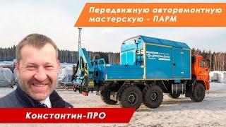 Константин-ПРО передвижную авторемонтную мастерскую на вездеходном шасси Камаз