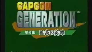 Capcom Generation (Promo Video) カプコンジェネレーション第