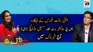 Khabarnaak | Ayesha Jehanzeb | 28th May 2020