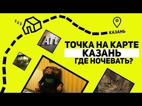 Где жить в Казани? Точка на карте