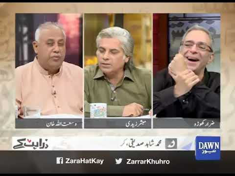 Zara Hat Kay - 20 April, 2018