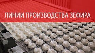 Производство зефира видео: автоматическая линия(Автоматическая линия производства зефира на сайте ..., 2010-01-29T08:48:29.000Z)