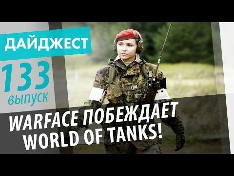 видео: Новостной дайджест №133. warface побеждает world of tanks! via mmorpg.su
