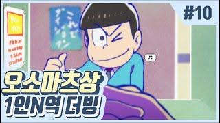 [블랙더빙/1인다역]오소마츠 6쌍둥이 (오소마츠상) 1…