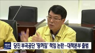 당진시, 부곡공단 땅 꺼짐 재난안전대책본부 꾸려/대전M…