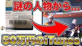 【荒野行動】謎の人物から突然、50万円のiTunesカード貰ったんだけどwww…