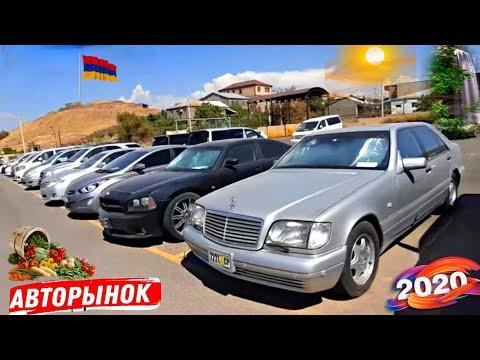 🇦🇲Авторынок в Армении 14 Сентября 2020!!