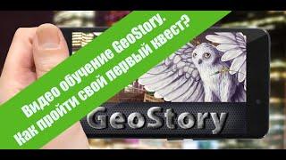 Квесты в реальности - GeoStory