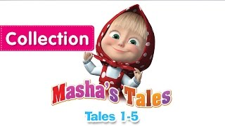 masha s tales compilation 1 episodes 1 5 new collection 2016