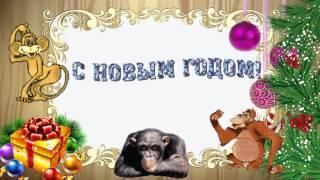 Прикольное видео поздравление с новым годом 2016. Поздравление от Путина