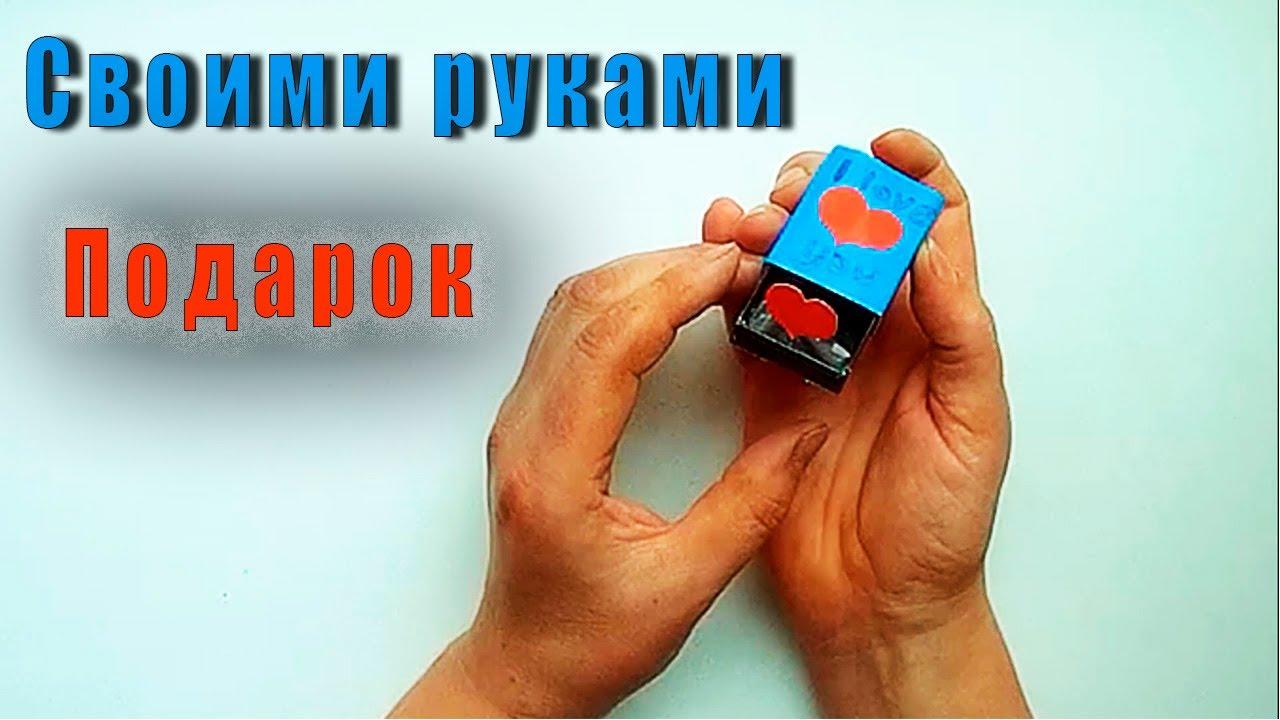 Коробочка с сюрпризом своими руками DIY подарок из ...