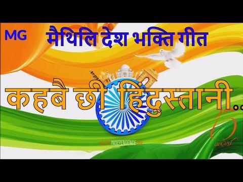 [Mithilanchal Gee] Hum Chhi Bharat Ke Beta Maithili Desh Bhakti Song Manoj deewana
