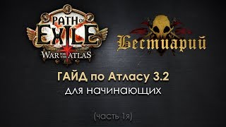 Path of Exile 3.2: гайд по атласу (часть 1). Где брать карты? Как апать Пантеон?