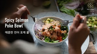 Spicy Salmon Poke Bowl 매콤한 연어 …
