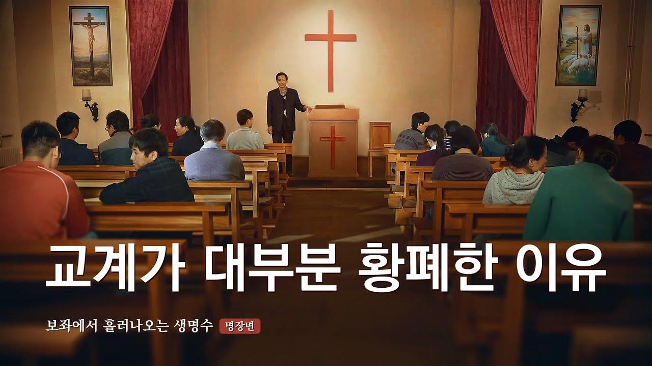 기독교 영화 <보좌에서 흘러나오는 생명수> 명장면(2) 교계가 대부분 황폐한 이유