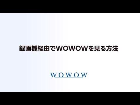 【WOWOW】録画機経由でWOWOWを見る方法