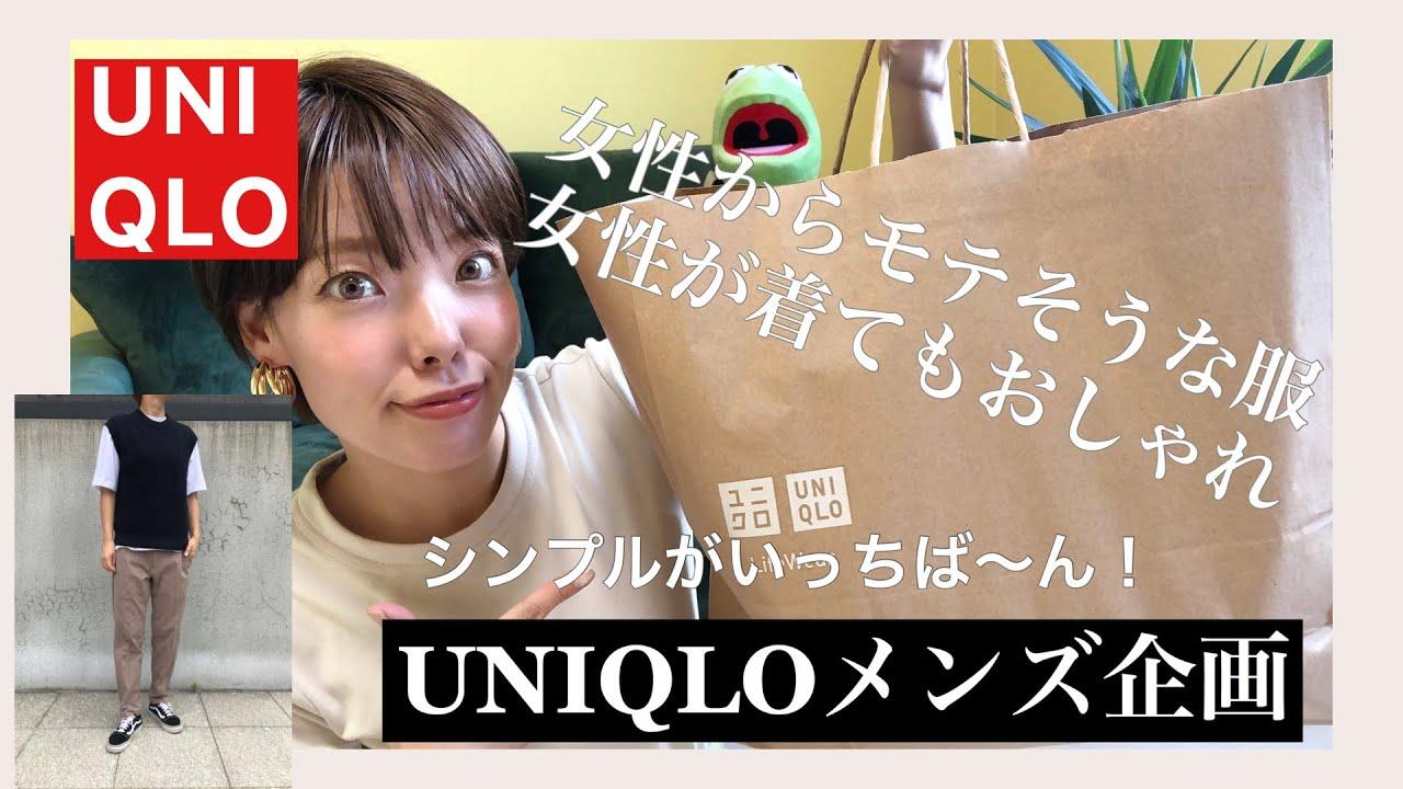 【UNIQLOメンズ企画】UNIQLO新作/モテそうなシンプル服/女子も着れるメンズ服【購入品】