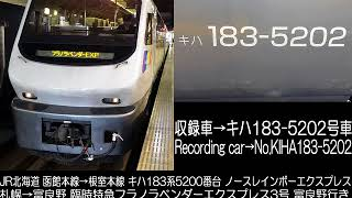 JR北海道キハ183系5200番台臨時特急フラノラベンダーエクスプレス3号走行音 JR Hokkaido Ltd.Exp.Furano Lavender Exp.No.3 Running sound
