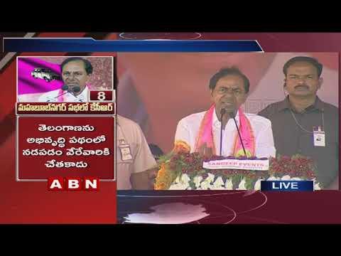 KCR Speech at Mahbubnagar Public Meeting Telangana Elections Campaign   ABN Telugu