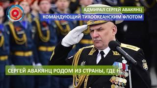 Адмирал Сергей Авакянц  командующий Тихоокеанским флотом родом из страны, где нет моря
