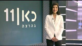 השידור הראשון של כאן תאגיד השידור הישראלי