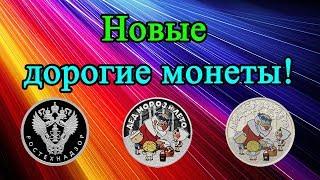 Новые дорогие памятные монеты, выпущенные банком России!