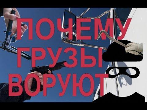 видео: Мошенники в грузоперевозках: хищения и кражи, воровство грузов